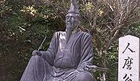 柿本神社(高津町) - 人麻呂最期の地とされる石見国・高角山、生誕由来の八朔祭が賑わう