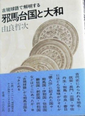 由良哲次『古琉球語で解明する邪馬台国と大和 (1982年)』 - 邪馬台国畿内説のキャプチャー
