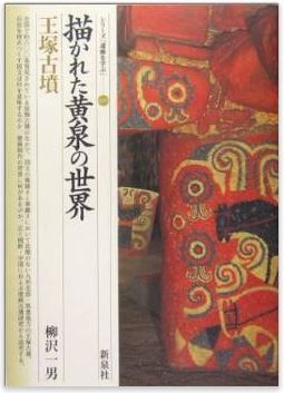 柳沢一男『描かれた黄泉の世界・王塚古墳 (シリーズ「遺跡を学ぶ」)』 - 最も華麗な装飾古墳のキャプチャー