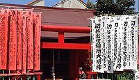 初台出世稲荷神社 東京都渋谷区初台のキャプチャー