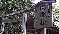 倭姫宮 - 神宮125社、内宮・別宮 大正年間に設立した初のヤマトヒメを祀る神社