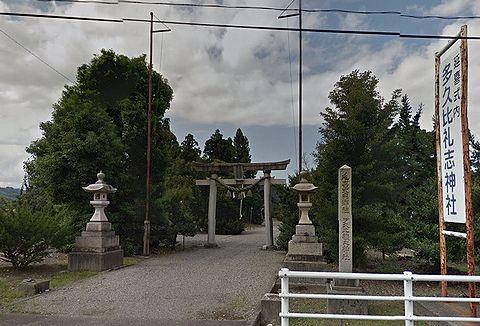多久比礼志神社 富山県富山市塩のキャプチャー