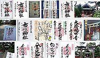 市姫神社(金沢市)の御朱印