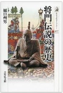 樋口州男『将門伝説の歴史 (古代史)』 - 叛逆者か? 英雄か? 神田明神の誕生の背景のキャプチャー