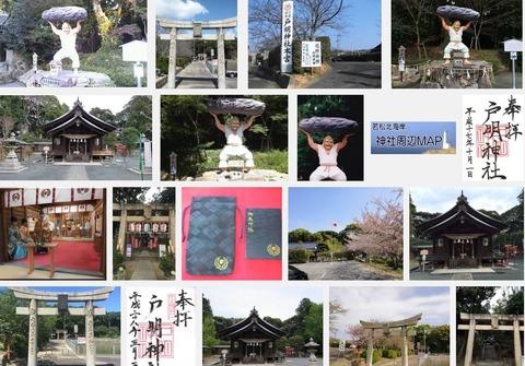 戸明神社(福岡県北九州市若松区大字蜑住908)