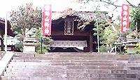 松山神社 愛媛県松山市祝谷東町