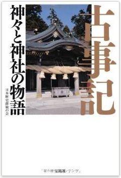 日本歴史探検の会『古事記 神々と神社の物語』 - 神々と神社の情報で多元的に読み解くのキャプチャー