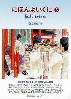 葉室頼昭『神社のおまつり』 - 春日大社元宮司の「にほんよいくに」、絵と文で楽しむのキャプチャー