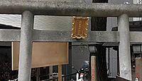 桐生稲荷神社 東京都千代田区富士見のキャプチャー