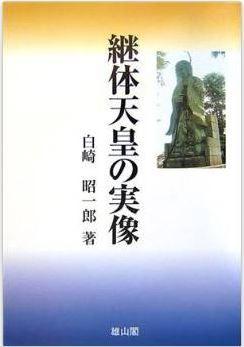白崎昭一郎『継体天皇の実像』 - 出自、即位、遷都、半島との関係、磐井の乱、崩御時の混乱のキャプチャー