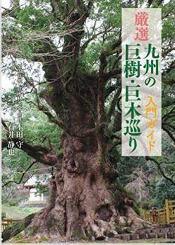本田守、石井静也『厳選 九州の巨樹・巨木巡り 入門ガイド』 - 各県7-8本、計50本を厳選のキャプチャー