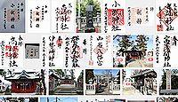 小祝神社の御朱印