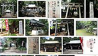 下高井戸浜田山八幡神社 東京都杉並区下高井戸の御朱印