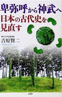 吉原賢二『卑弥呼から神武へ 日本の古代史を見直す』 - 考古学の世界に一石投じる書のキャプチャー