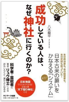 八木龍平『成功している人は、なぜ神社に行くのか?』 - 日本古来の願いを叶える「システム」のキャプチャー