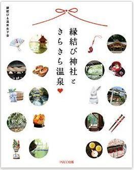 縁結び&温泉女子会『縁結び神社ときらきら温泉』 - 日本神話ゆかりのパワースポット巡りのキャプチャー