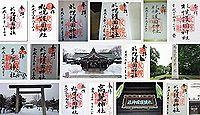 札幌護国神社の御朱印