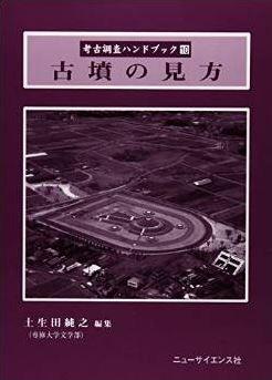 土生田純之『古墳の見方 (考古調査ハンドブック)』 - 見学の前から遺構や出土遺物までのキャプチャー