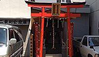 日比谷稲荷神社 東京都中央区八丁堀