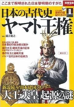 『日本の古代史 ヤマト王権 (別冊宝島)』 - 4世紀から6世紀の日本国誕生の動乱の時代のキャプチャー