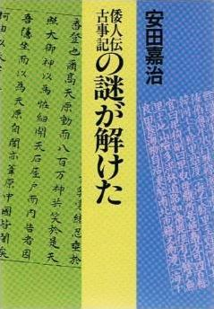 安田嘉治『倭人伝・古事記の謎が解けた』 - 倭人伝・古事記が日本古代史の真実と符合のキャプチャー