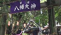 八幡大神 神奈川県茅ヶ崎市甘沼のキャプチャー