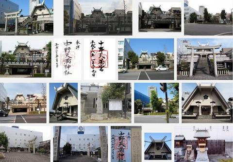 中野天満神社 香川県高松市番町のキャプチャー