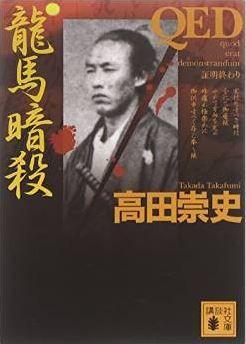 高田崇史『QED〈龍馬暗殺〉 (講談社文庫)』 - 因習に満ちた山村と幕末の京都を結ぶ謎のキャプチャー