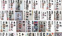 日比谷神社 東京都港区東新橋の御朱印