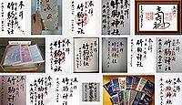 竹駒神社の御朱印