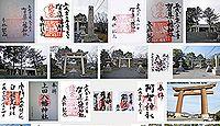 賀集八幡神社の御朱印