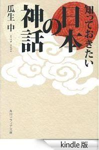 瓜生中『知っておきたい日本の神話 角川ソフィア文庫』 - やさしい現代語訳で神話がすっきりのキャプチャー
