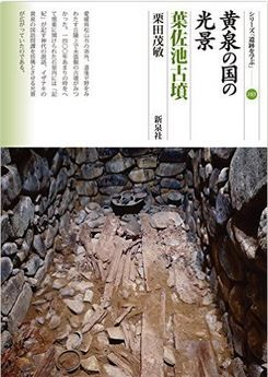 栗田茂敏『黄泉の国の光景・葉佐池古墳 (シリーズ「遺跡を学ぶ」103)』のキャプチャー