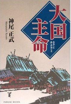 神尾正武『大国主命』 - ヤマタノオロチは何者? 尾からなぜ「草薙の剣」が?のキャプチャー