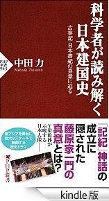 中田力『科学者が読み解く日本建国史 古事記・日本書紀の真意に迫る』 - 歴史と科学の融合のキャプチャー