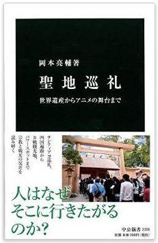 岡本亮輔『聖地巡礼 - 世界遺産からアニメの舞台まで (中公新書)』のキャプチャー