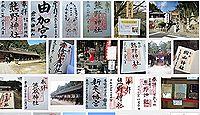 熊野神社(倉敷市林)の御朱印