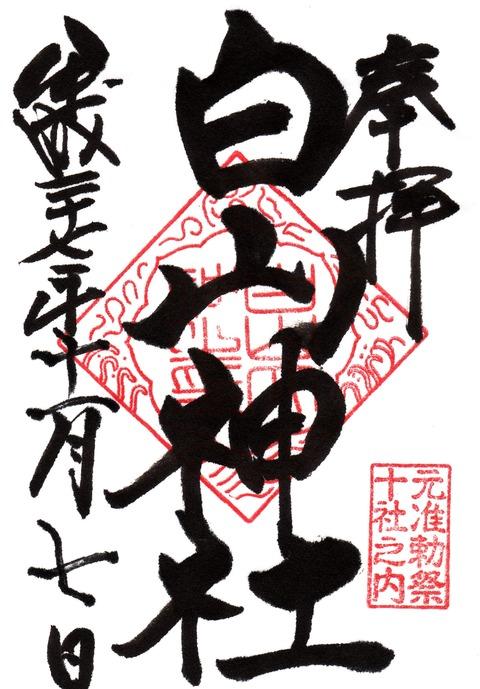 白山神社(文京区)の御朱印20151107