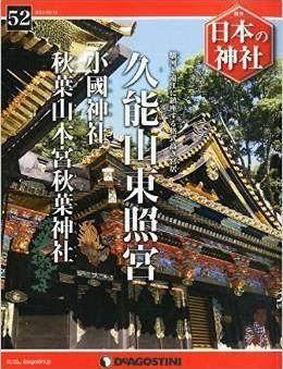 『日本の神社全国版 2015年 2/10 号 [雑誌]』 - 鎮座400年を迎える久能山東照宮のキャプチャー