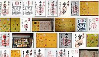 十番稲荷神社 東京都港区麻布十番の御朱印
