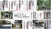 新屋坐天照御魂神社(西福井)の御朱印