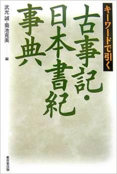武光誠、菊池克美『キーワードで引く古事記・日本書紀事典』 - 計818項目、解説付きのキャプチャー