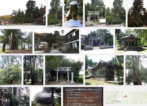 八幡神社 石川県加賀市山中温泉菅谷町のキャプチャー