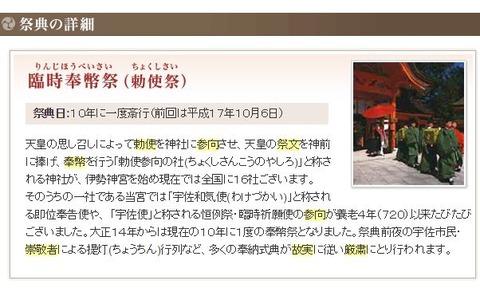 宇佐神宮の臨時奉幣祭 - 10年に1度の勅使参向による勅祭、次回は2025年で257回目にのキャプチャー