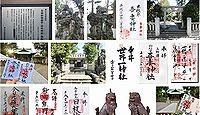 吾妻神社 神奈川県横浜市中区本牧原の御朱印