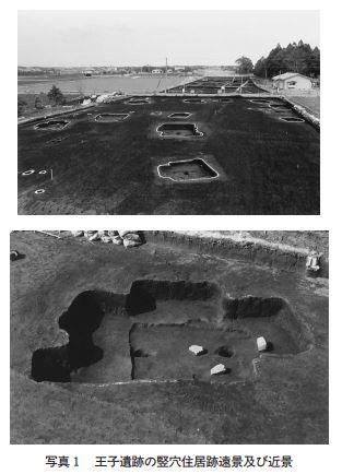 王子遺跡(鹿児島県・鹿屋市) - 縄文早期から弥生中期の複合遺跡、掘立柱建物跡14棟などのキャプチャー