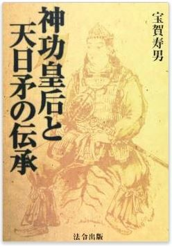 宝賀寿男『神功皇后と天日矛の伝承』 - 神功皇后は息長でもなく、応神の母でもなかったのキャプチャー