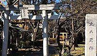 """北野神社(大田区) - 徳川吉宗の乗馬が暴走した際に落馬を止めた""""落ちない""""止め天神"""