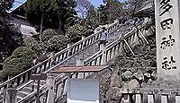 多田神社(川西市) - 清和源氏武士団発祥の地、「源家祖廟」として一貫した崇敬受ける