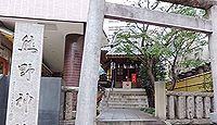 飯倉熊野神社 東京都港区麻布台のキャプチャー